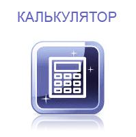 калькулятор полисант