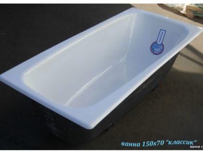 Ванна чугунная 150х70 Классик