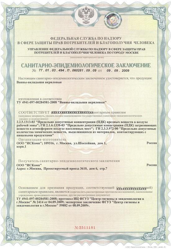 Сертификаты, акриловый вкладыш в ванну